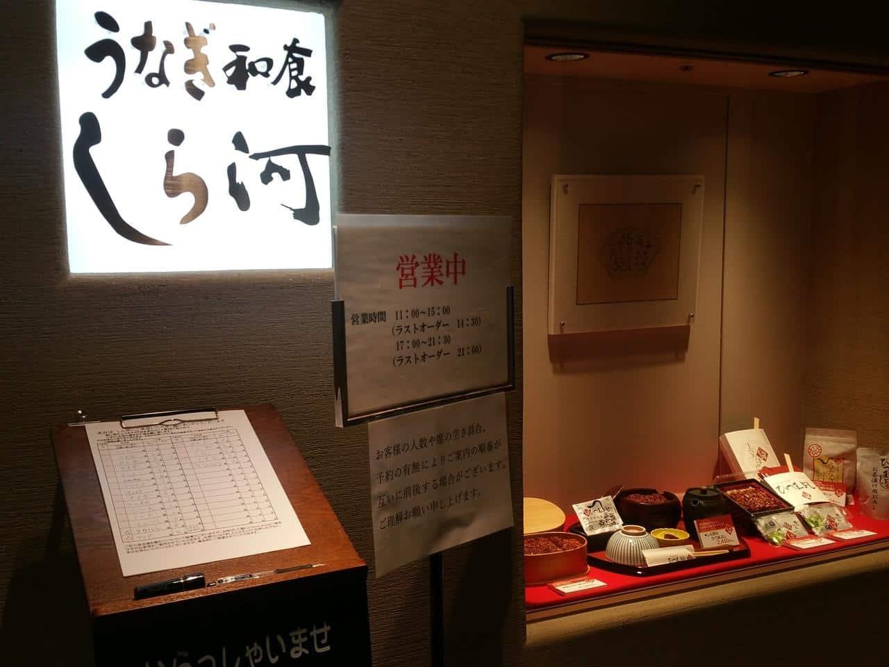 ร้านชิราคาวะ สาขาสถานีนาโกย่า (Shirakawa Meieki-ten : しら河 名駅店)