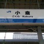 Kokuraeki-shin