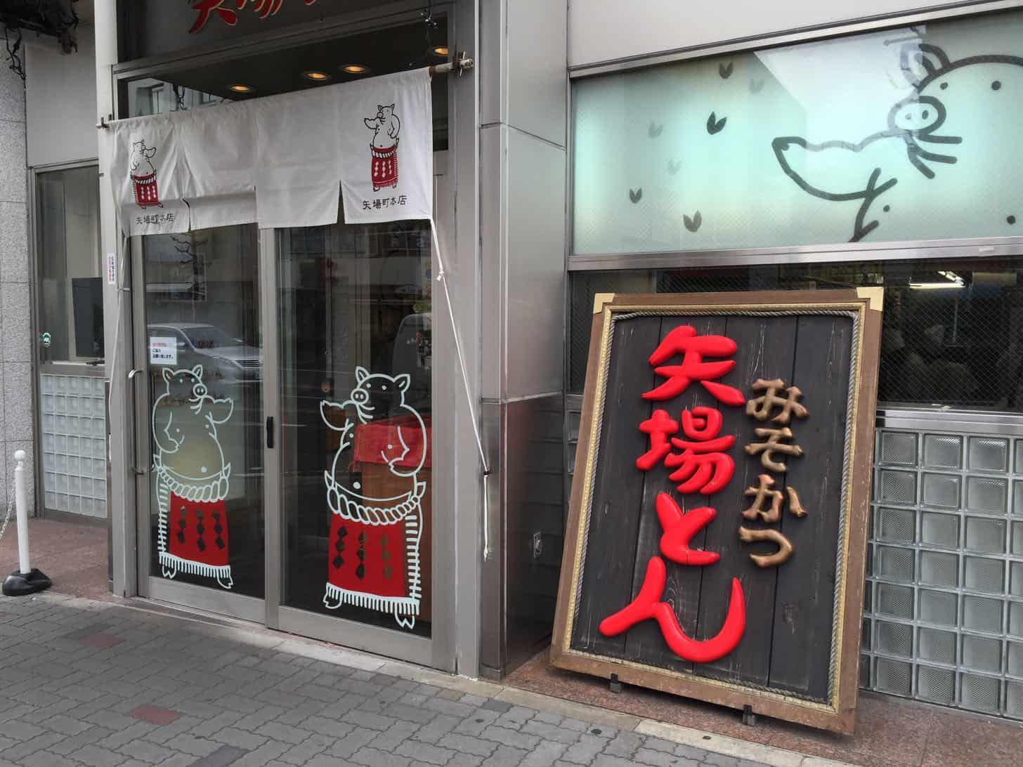 มิโซะคัตสึ ยาบะตง สาขาใหญ่ (Misokatsu Yabaton Honten : みそかつ矢場とん 本店) ที่นาโกย่า
