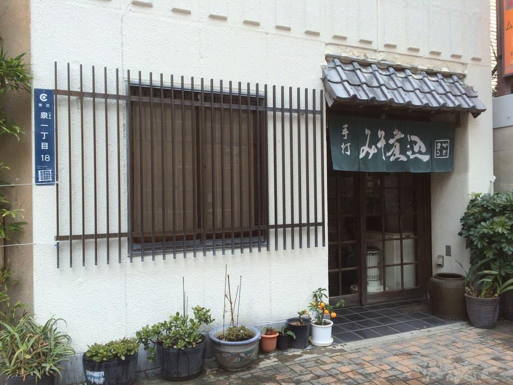 ร้านมิโซะนิโกมิโนะคาโดมารุ (Miso Nikomi no Kadomaru : みそ煮込のかどまる) ที่นาโกย่า