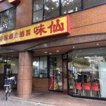 TaiwanRamen4