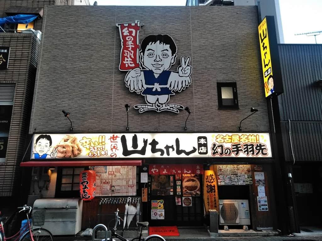 ร้านเซะไกโนะยามะจัง สาขาใหญ่ (Sekai no Yamachan Honten : 世界の山ちゃん 本店) ที่นาโกย่า