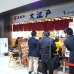 Toyosu-Fish-Market-Block-6-Oedo