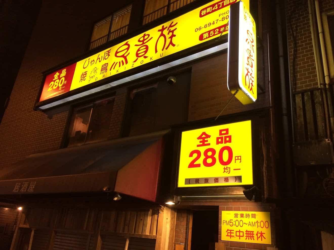Izakaya, Watami, Japan, อิซากายะ