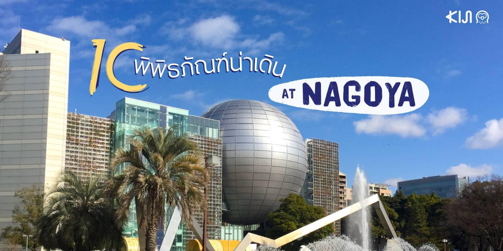 Nagoya Museum