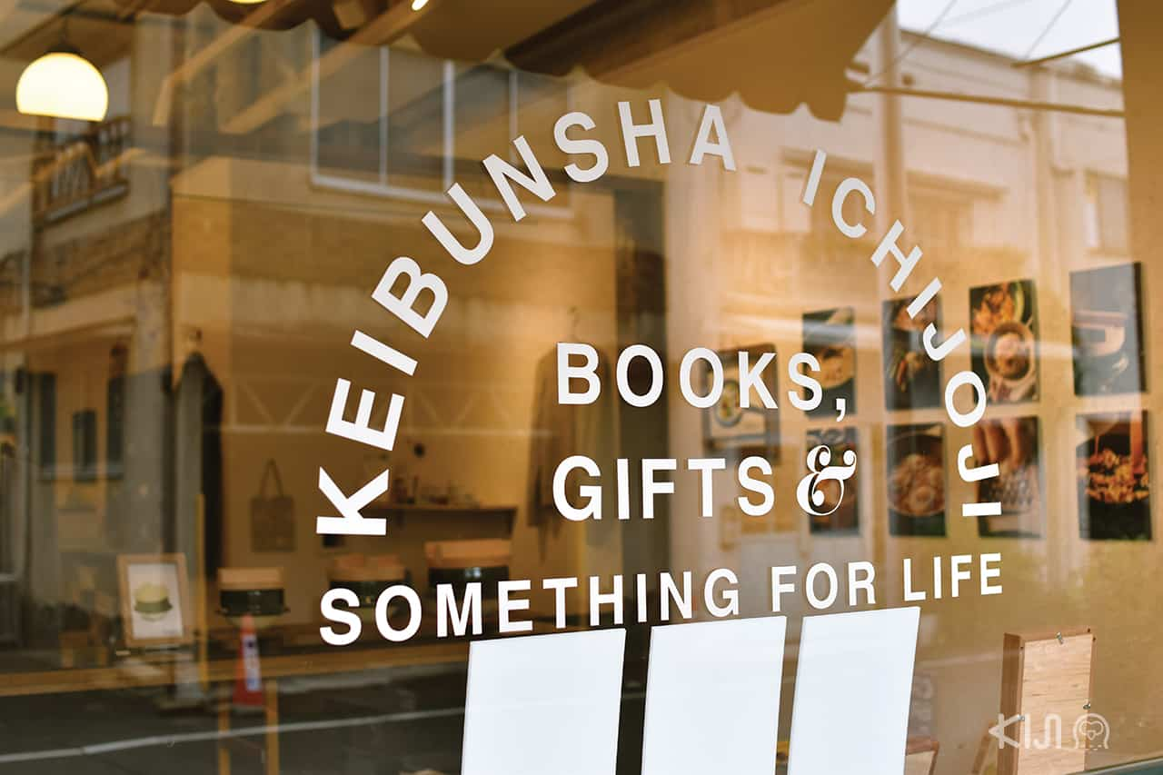 KEIBUNSHA BOOKS, GIFTS and SOMETHING FOR LIFE ในย่านอิชิโจจิ (Ichijoji)