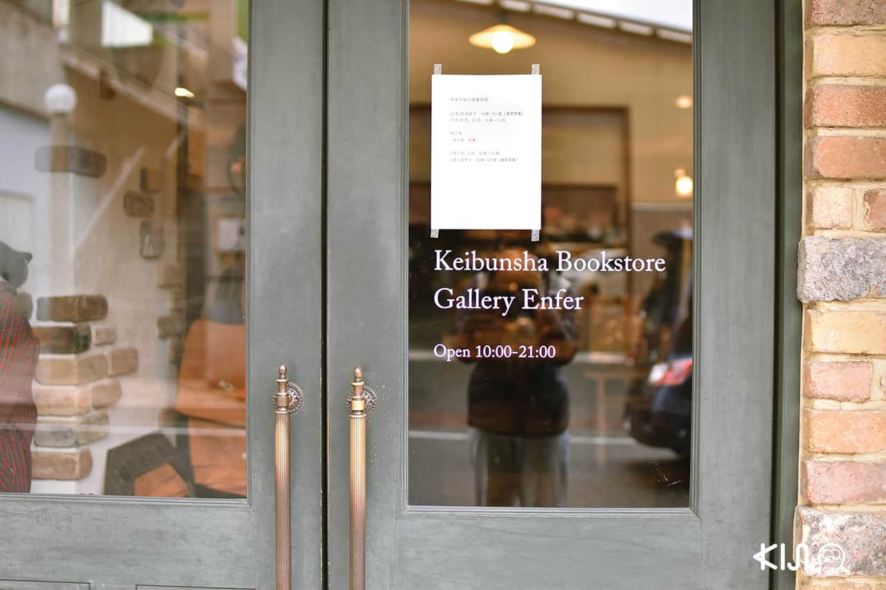 Keibunsha Gallery Enfer