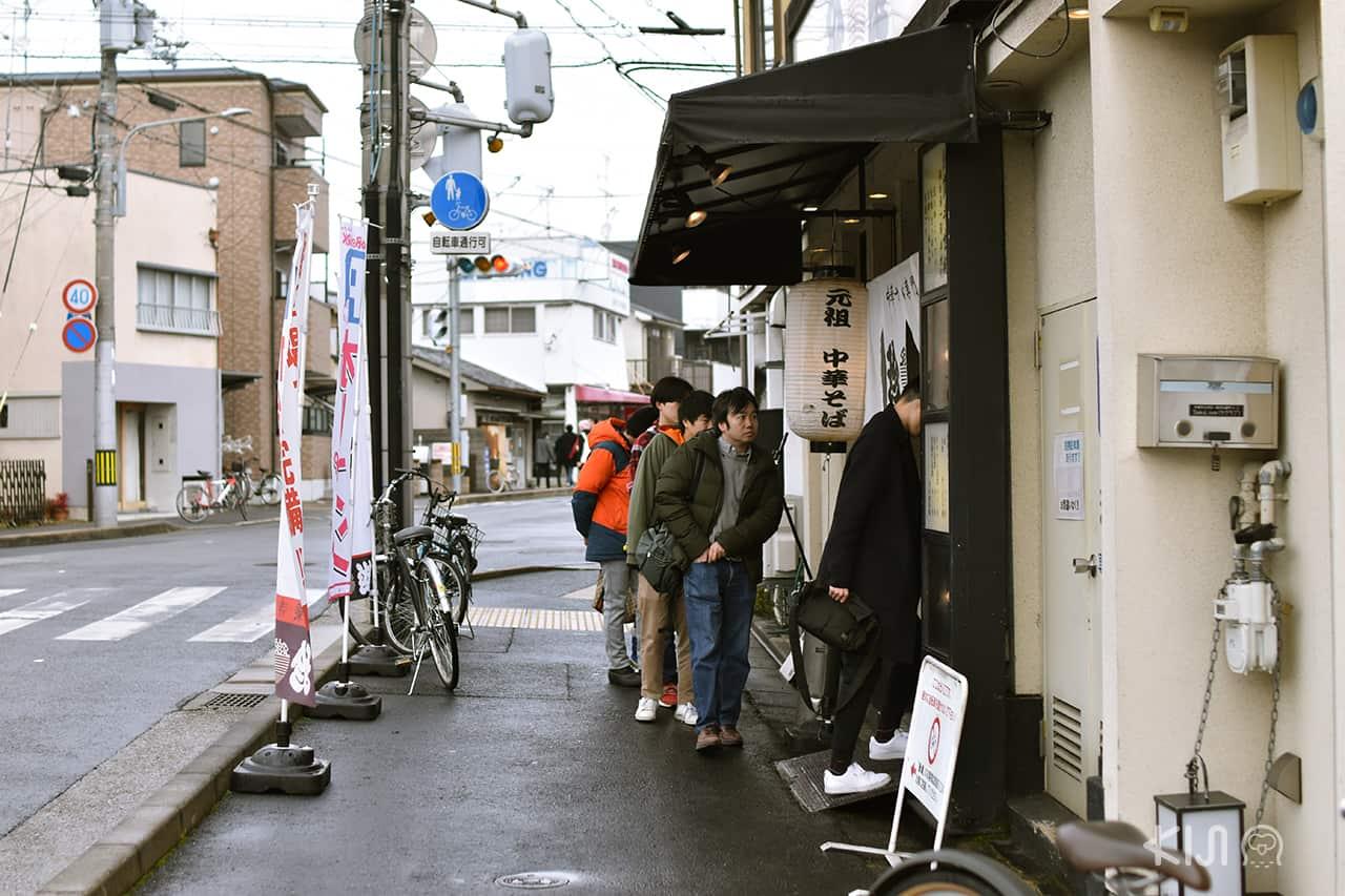ย่านอิชิโจจิ (Ichijoji) จังหวัดเกียวโต