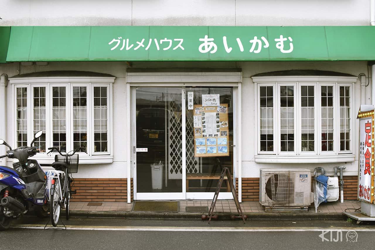 หน้าร้าน Aikamu ในย่านอิชิโจจิ (Ichijoji) จังหวัดเกียวโต