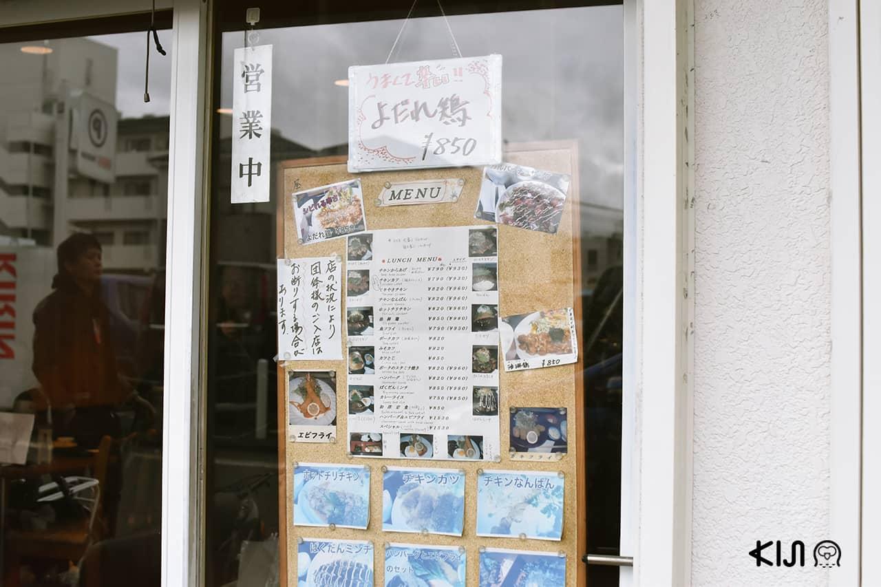 เมนูอาหารของร้าน Aikamu
