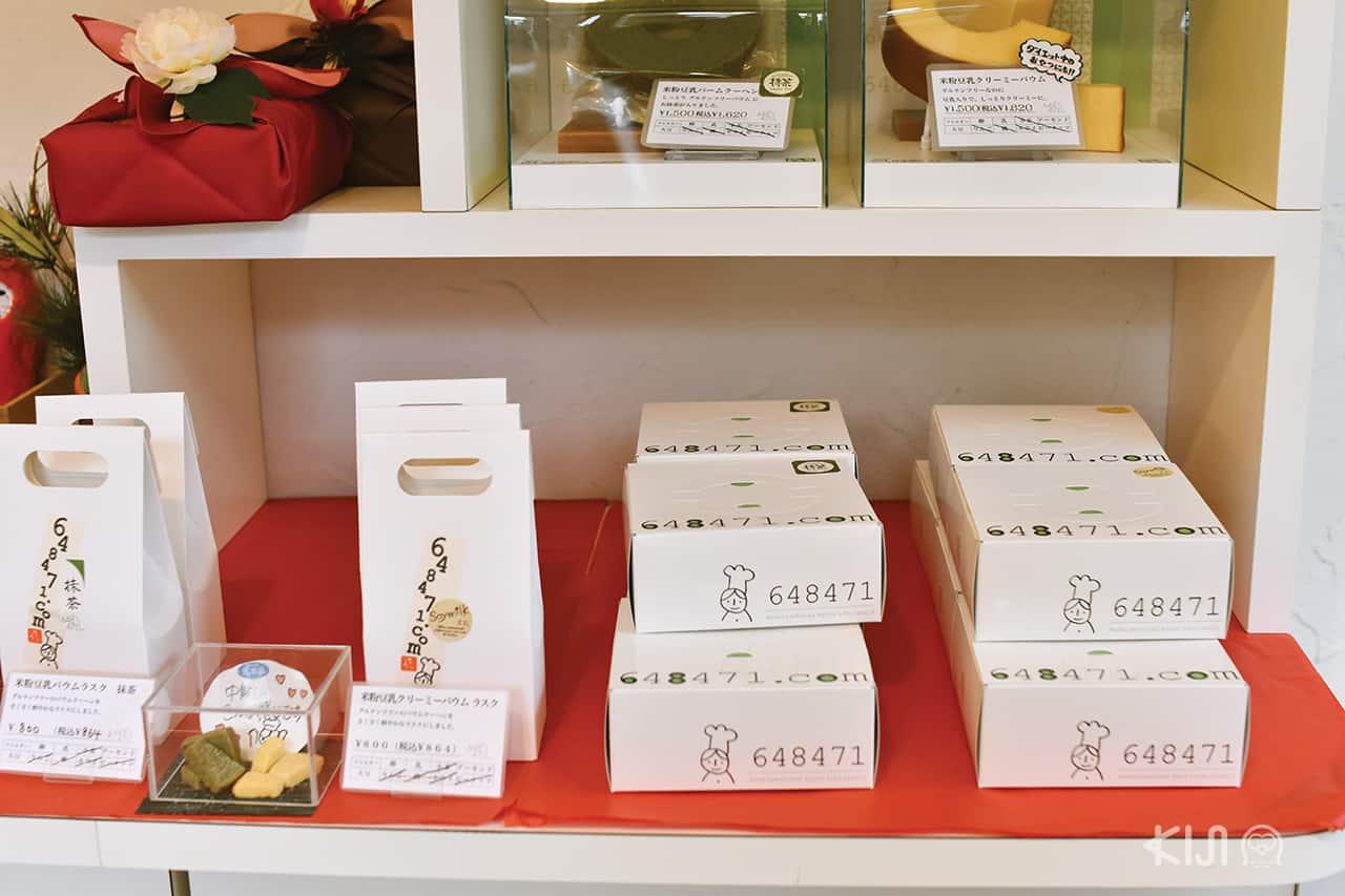 ขนมเค้กที่สามารถซื้อเป็นของฝากได้ จากร้าน Mushiyashinai (648471)