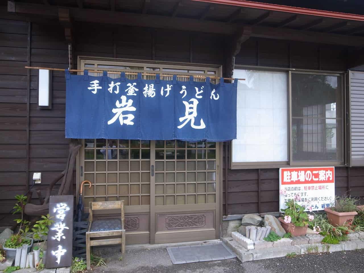 soba, Udon, Iwami, Miyazaki
