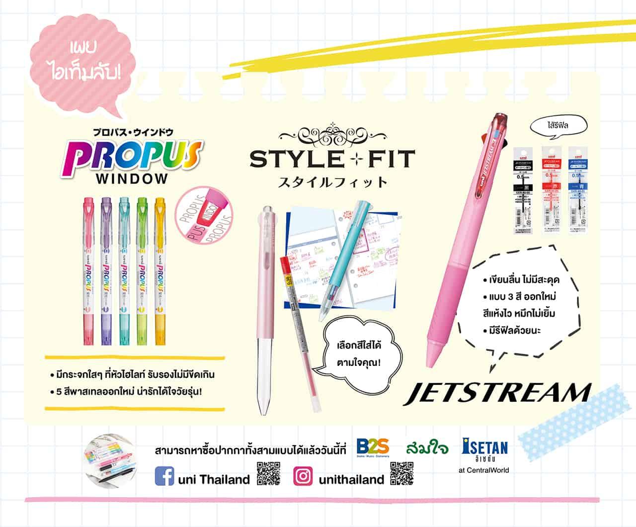 ปากกาทั้งสามแบบของ uni thailand