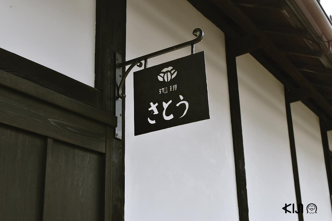 ป้ายของร้าน Coffee Satou