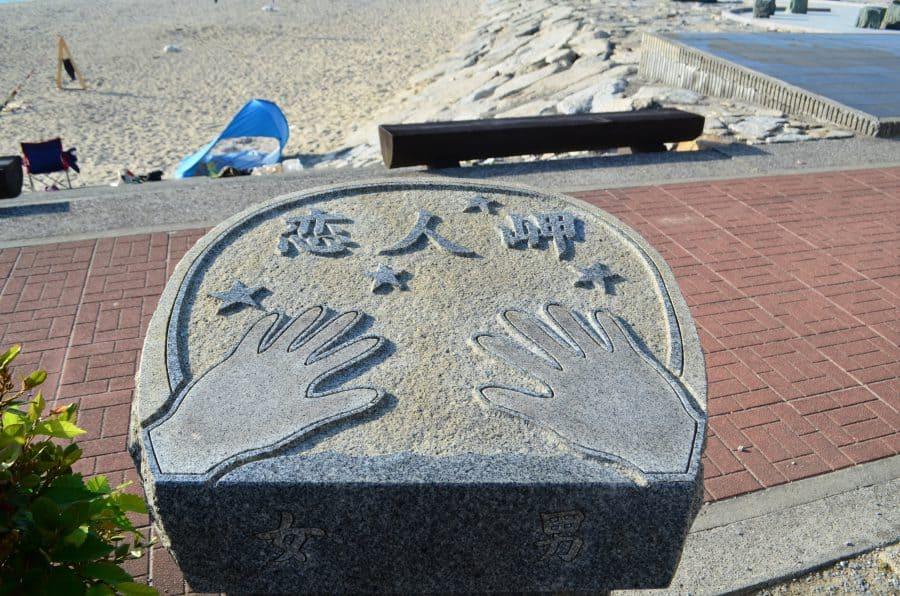 หินสำหรับให้คู่รักอธิษฐาน ที่ฟุทามิ ซีไซด์ พาร์ค