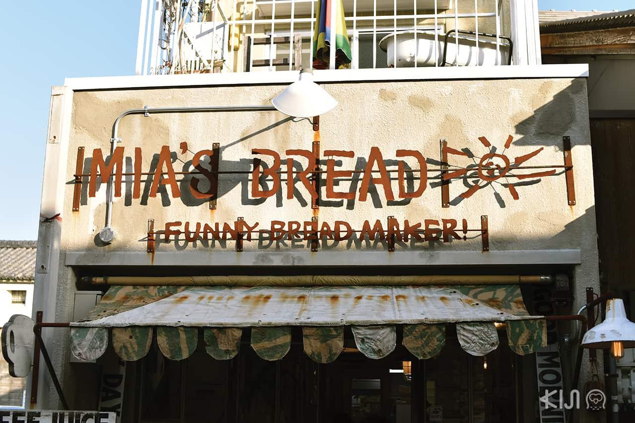 ร้านขนมปัง Mia's Bread ย่านนารามาจิ (Naramachi) จังหวัดนารา