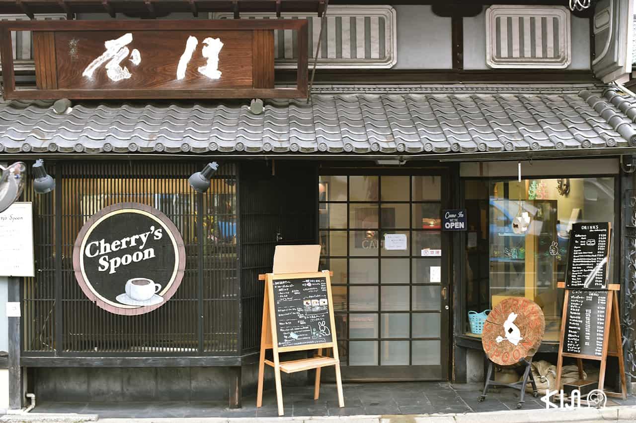 คาเฟ่ที่ Nara x Uji : ร้าน Cherry's Spoon ย่านนารามาจิ (Naramachi) จังหวัดนารา