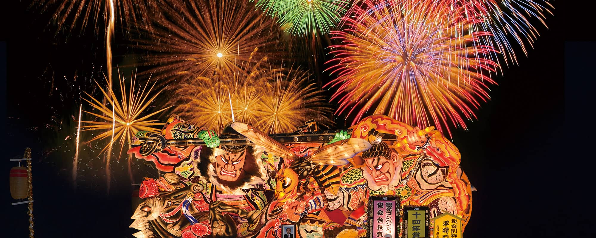 เทศกาล หน้าร้อน Nebuta Festival ในภูมิภาค โทโฮคุ มีการจุดพลุและแห่ขบวนโคมไฟยักษ์