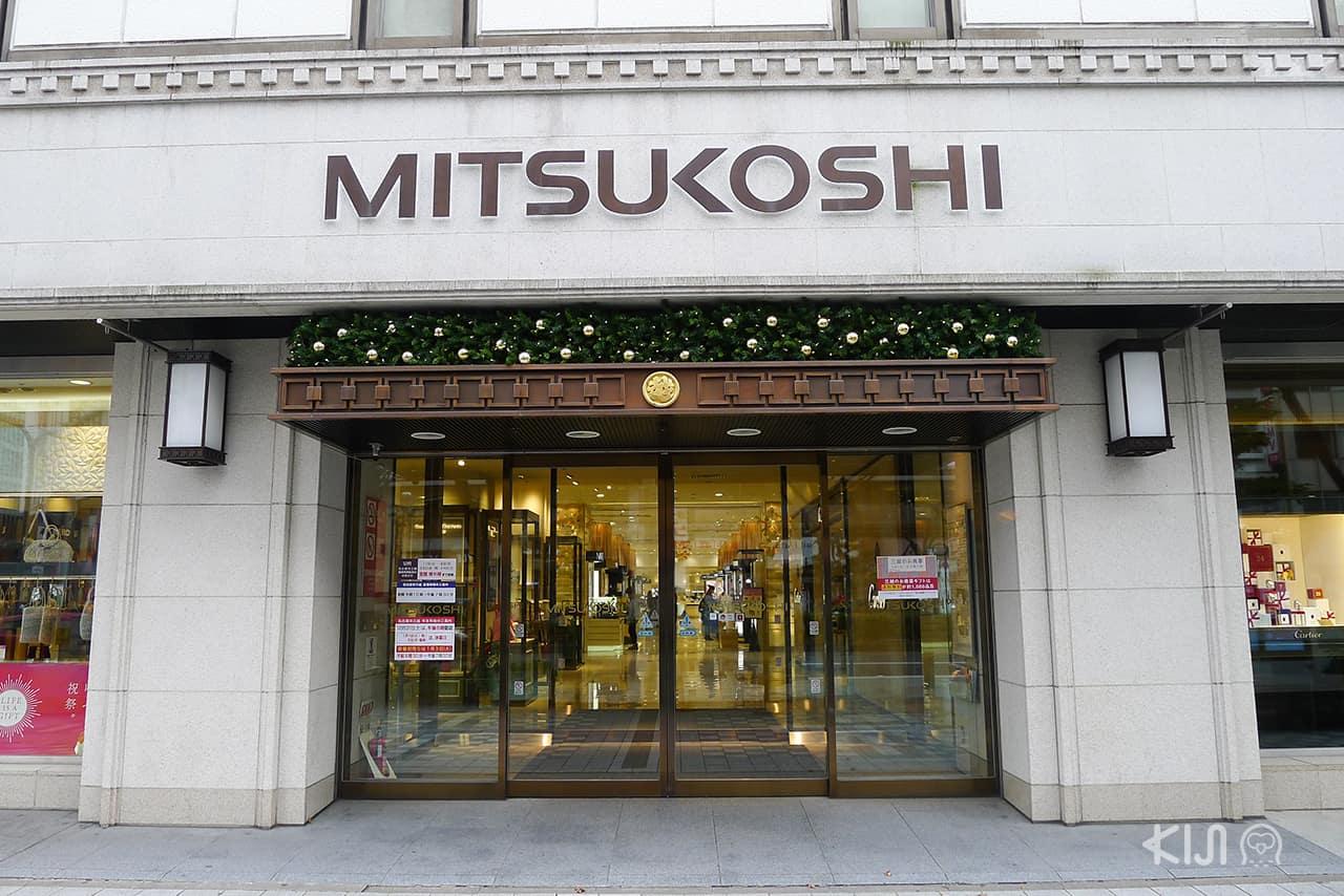 หน้าห้าง Mitsukoshi