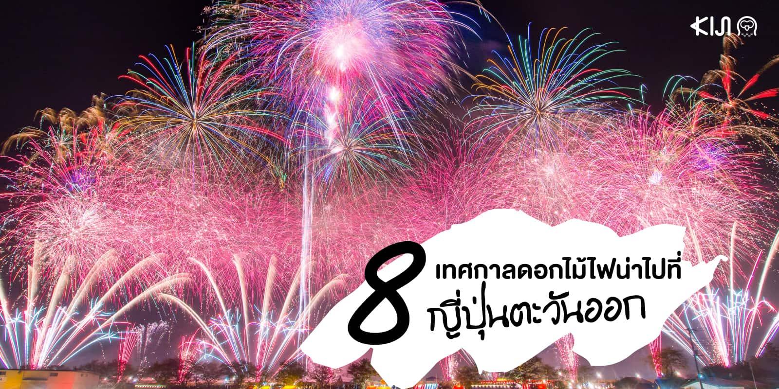 Eastern Japan Hanabi Fireworks