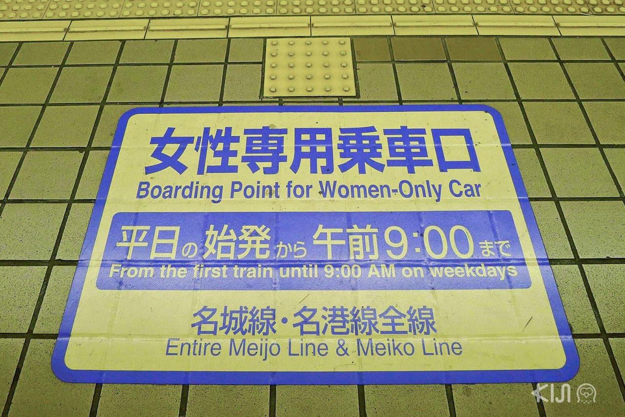 สังคม ญี่ปุ่น จะมีรถไฟตู้ขบวนเฉพาะผู้หญิงเท่านั้น