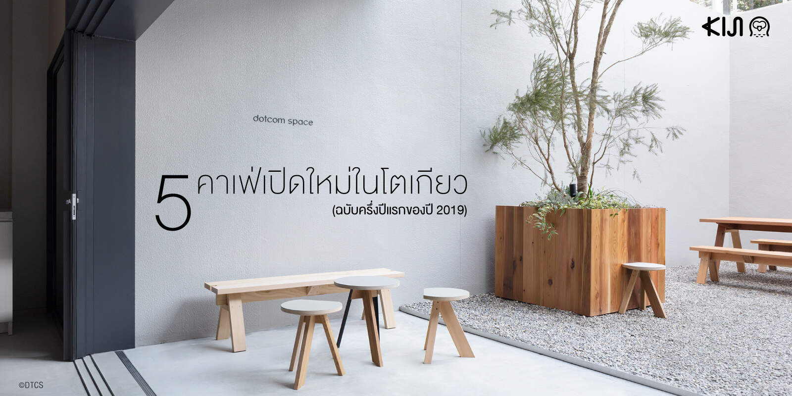 Tokyo cafe half year 2019