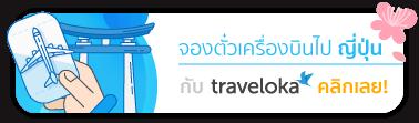 จองตั๋วเครื่องบินกับ Traveloka