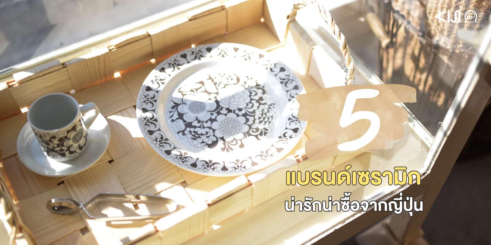 5 แบรนด์เซรามิกสุดพรีเมียมน่ารักน่าซื้อจากญี่ปุ่น