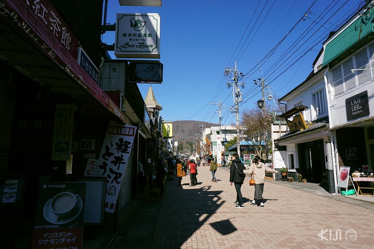 ถนนช็อปปิ้งเก่าแก่ของเมือง Old Karuizawa Ginza Street