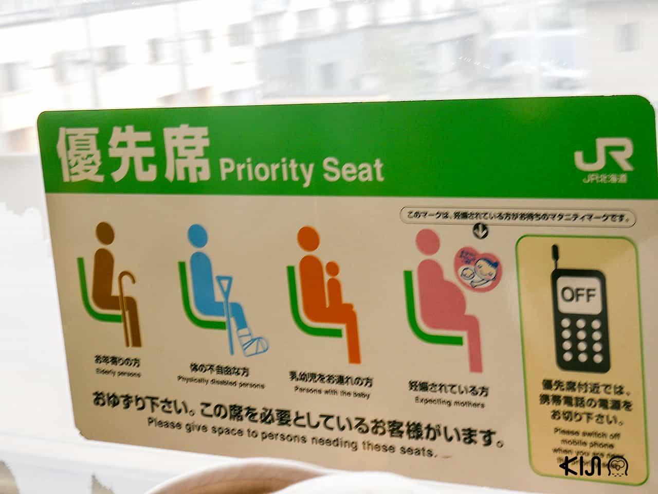 ที่นั่ง Priority Seat ที่ญี่ปุ่น