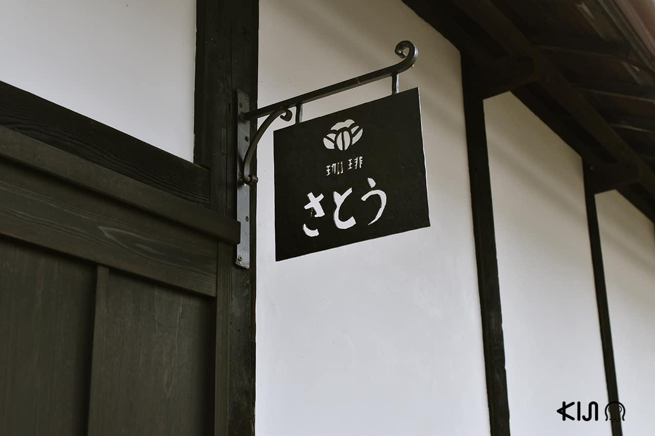 ป้ายโลโก้ร้าน Coffee Satou