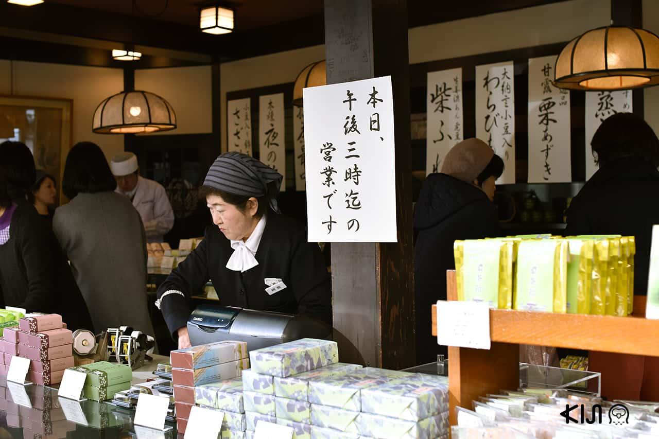 ขนมและชาเขียวอุจิมัทฉะ
