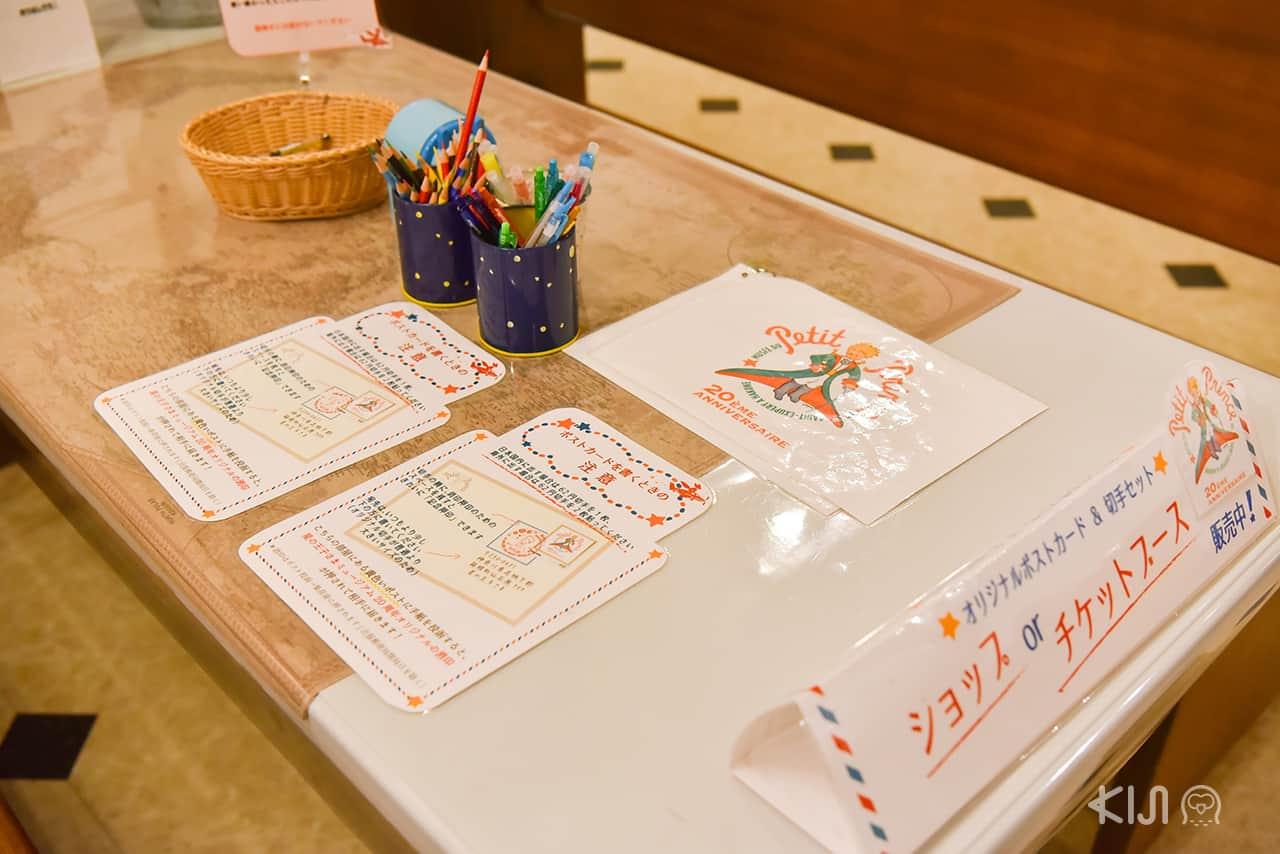 กิจกรรม Stamp Rally สำหรับผู้ที่มาเยือนพิพิธภัณฑ์เจ้าชายน้อย (The Little Prince Museum)