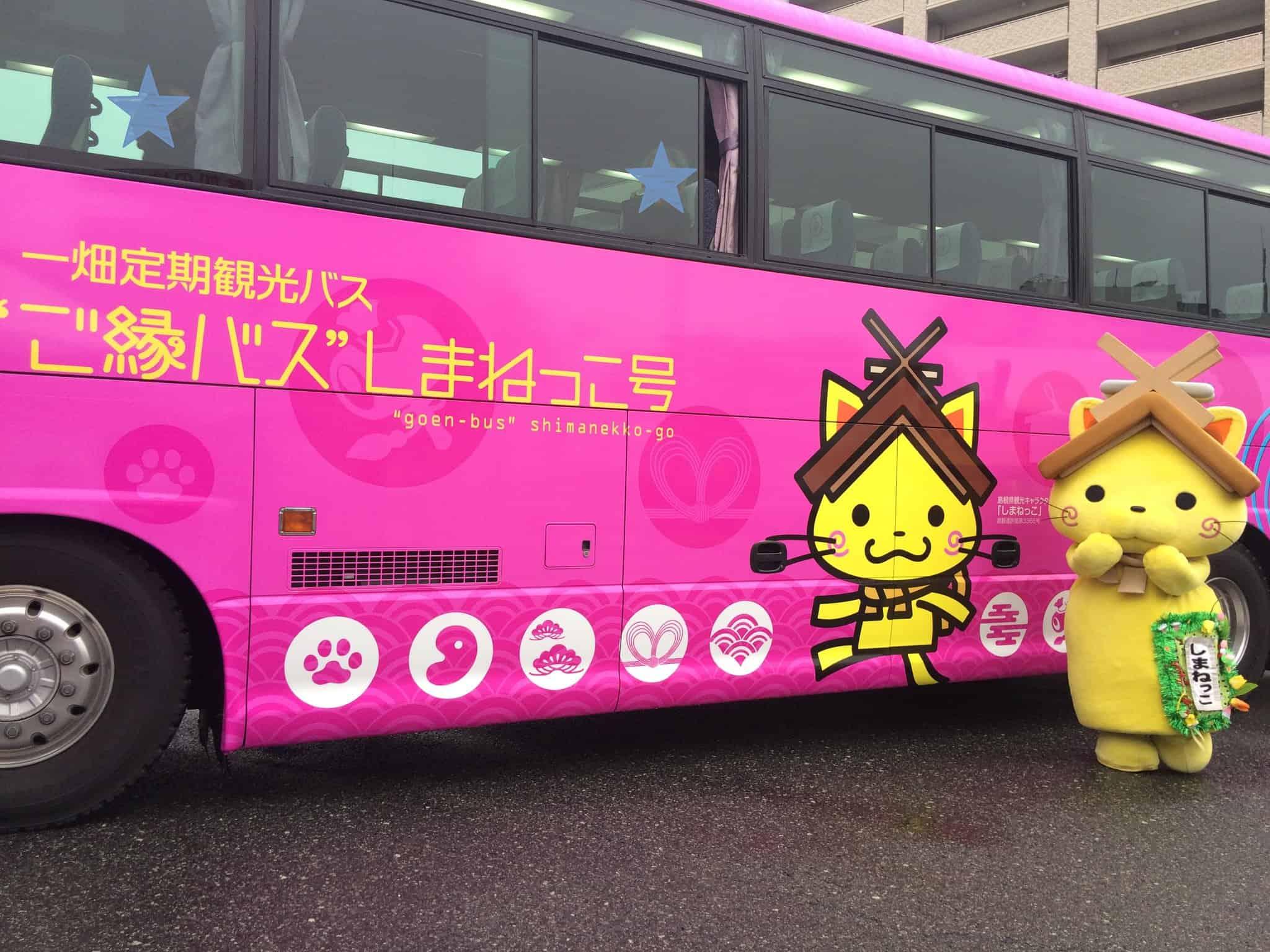 รถบัสทัวร์ของชิมาเนโกะ (Shimanekko)