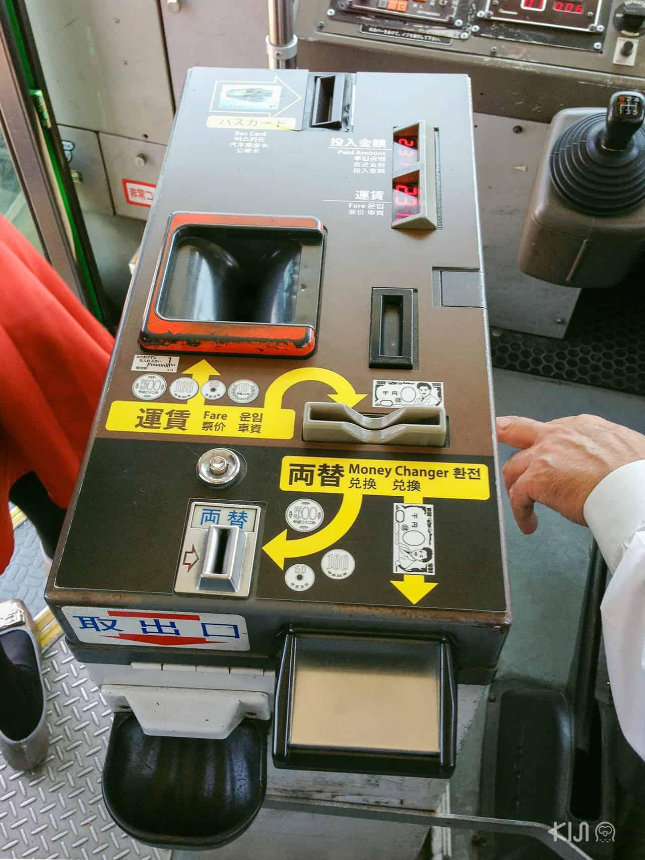 เครื่องจ่ายเงินอัตโนมัติบนรถเมล์ที่ญี่ปุ่น