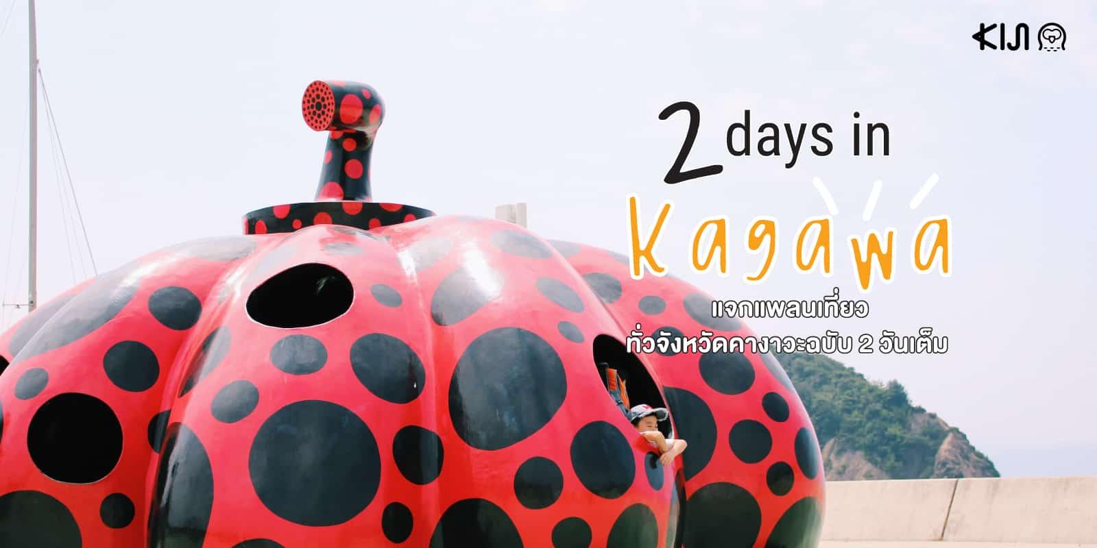 Kagawa แพลนเที่ยวจังหวัดคางาวะ 2 วัน