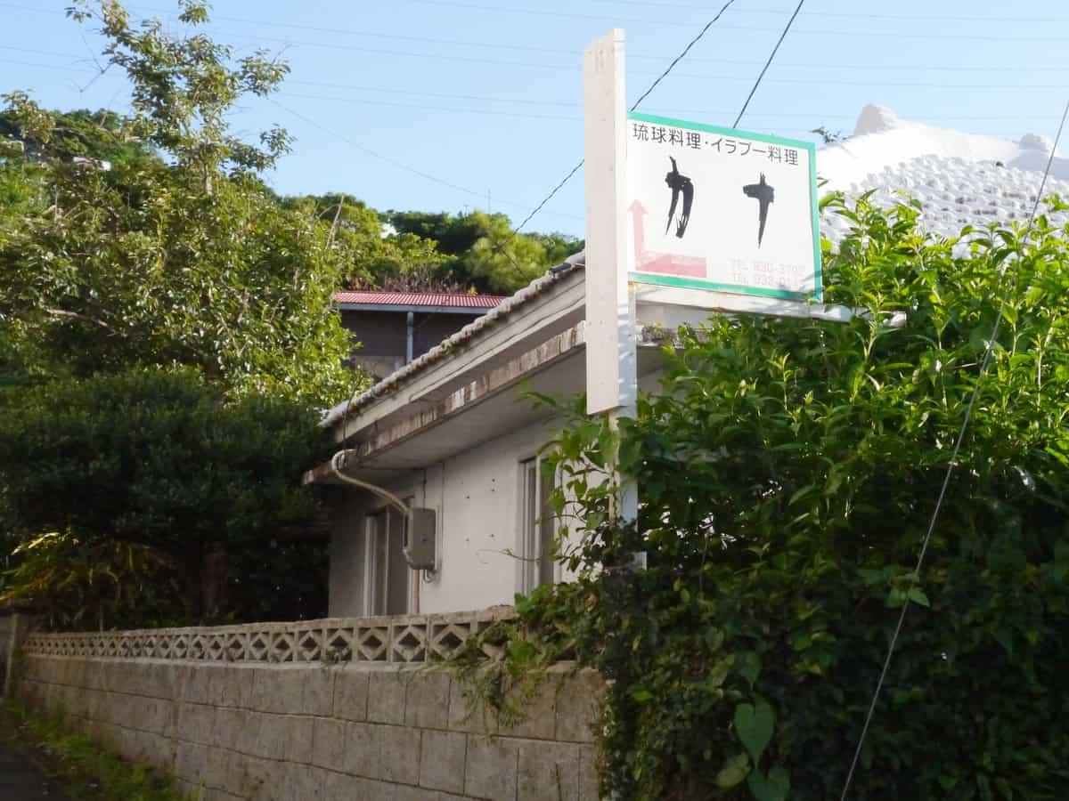 Kana (カナ) Okinawa