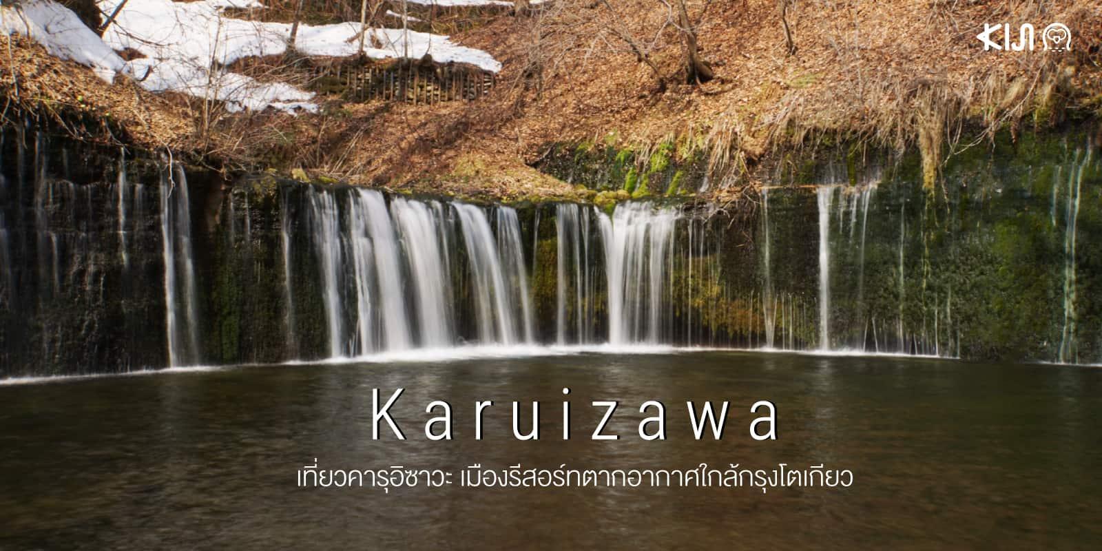 Karuizawa เที่ยวคารุอิซาวะ ใกล้กรุงโตเกียว