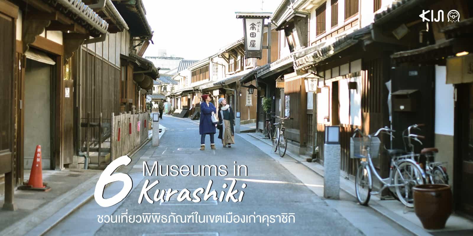 6 Museums in Kurashiki : ชวนเที่ยวพิพิธภัณฑ์ในเขตเมืองเก่าคุราชิกิ