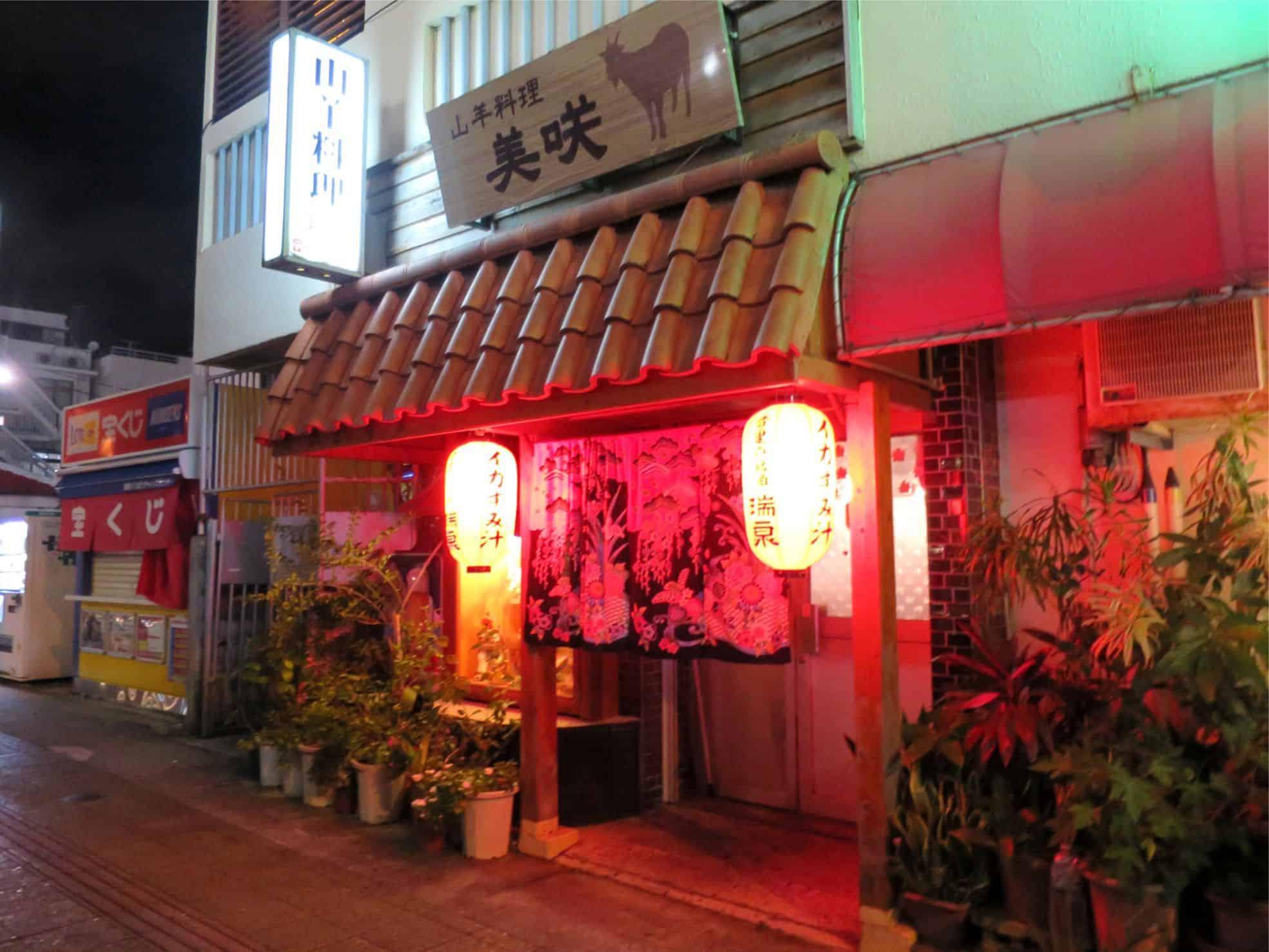 Misaki 美咲 Okinawa