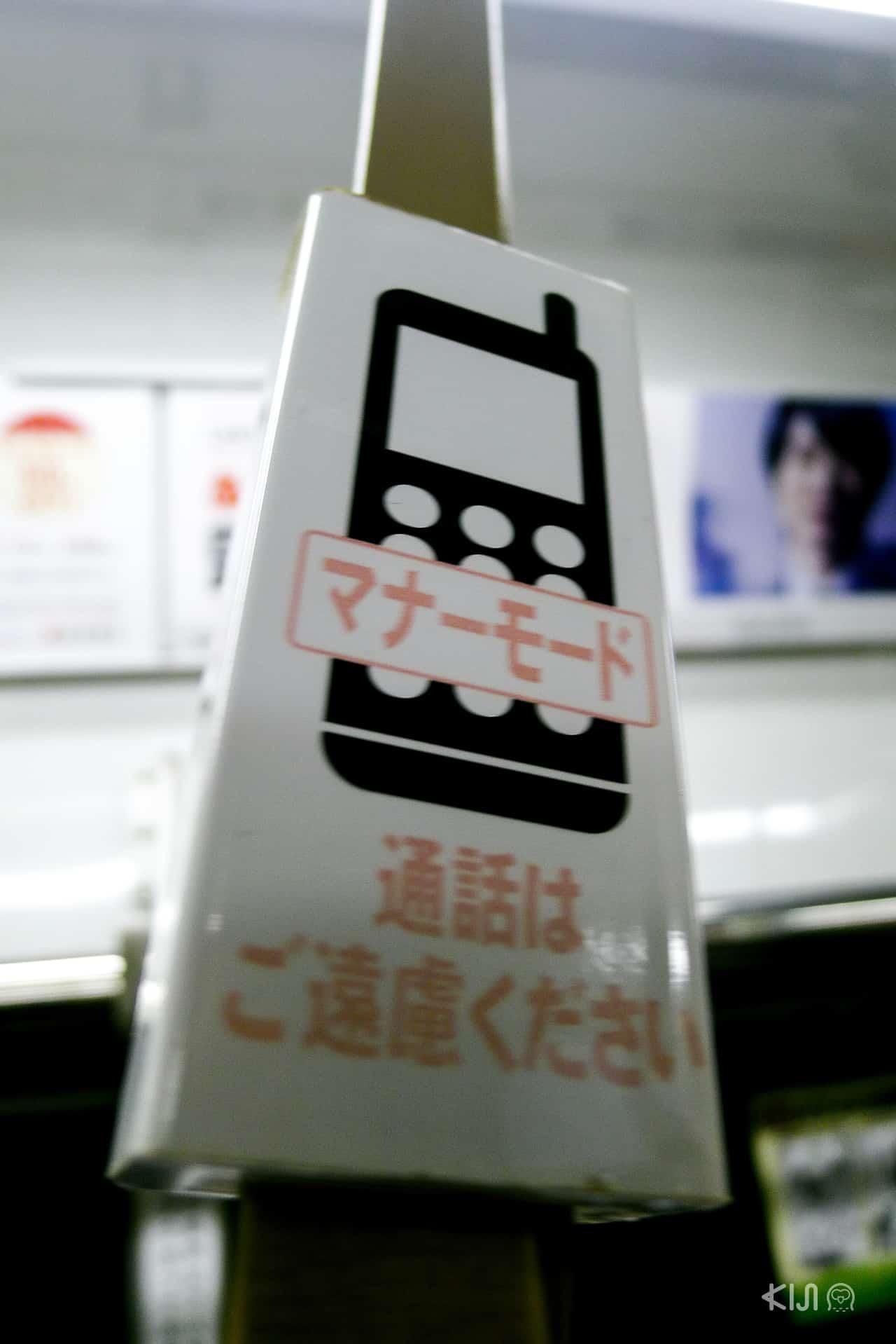 ในรถไฟที่ ญี่ปุ่น ห้ามคุยโทรศัพท์ ถือว่าเป็นเรื่องเสียมารยาทใน สังคม