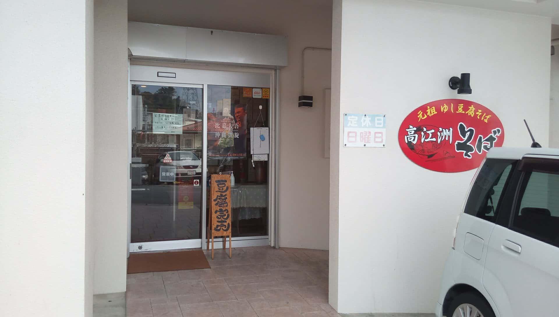 Takaesu Soba (高江洲そば) Okinawa