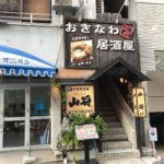 Yamasho_1