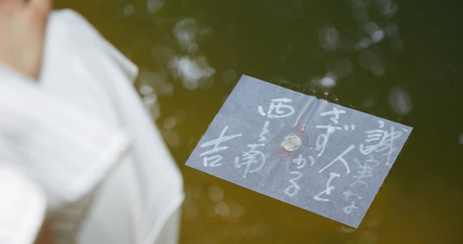 ที่ศาลเจ้ายาเอกาคิ (Yaegaki Shrine) จะให้เราได้ลองเสี่ยงทายเนื้อคู่ได้ด้วย โดยการวางเหรียญลงบนกระดาษและนำมาลอยบนผิวน้ำที่ยบ่อน้ำภายในศาลเจ้า