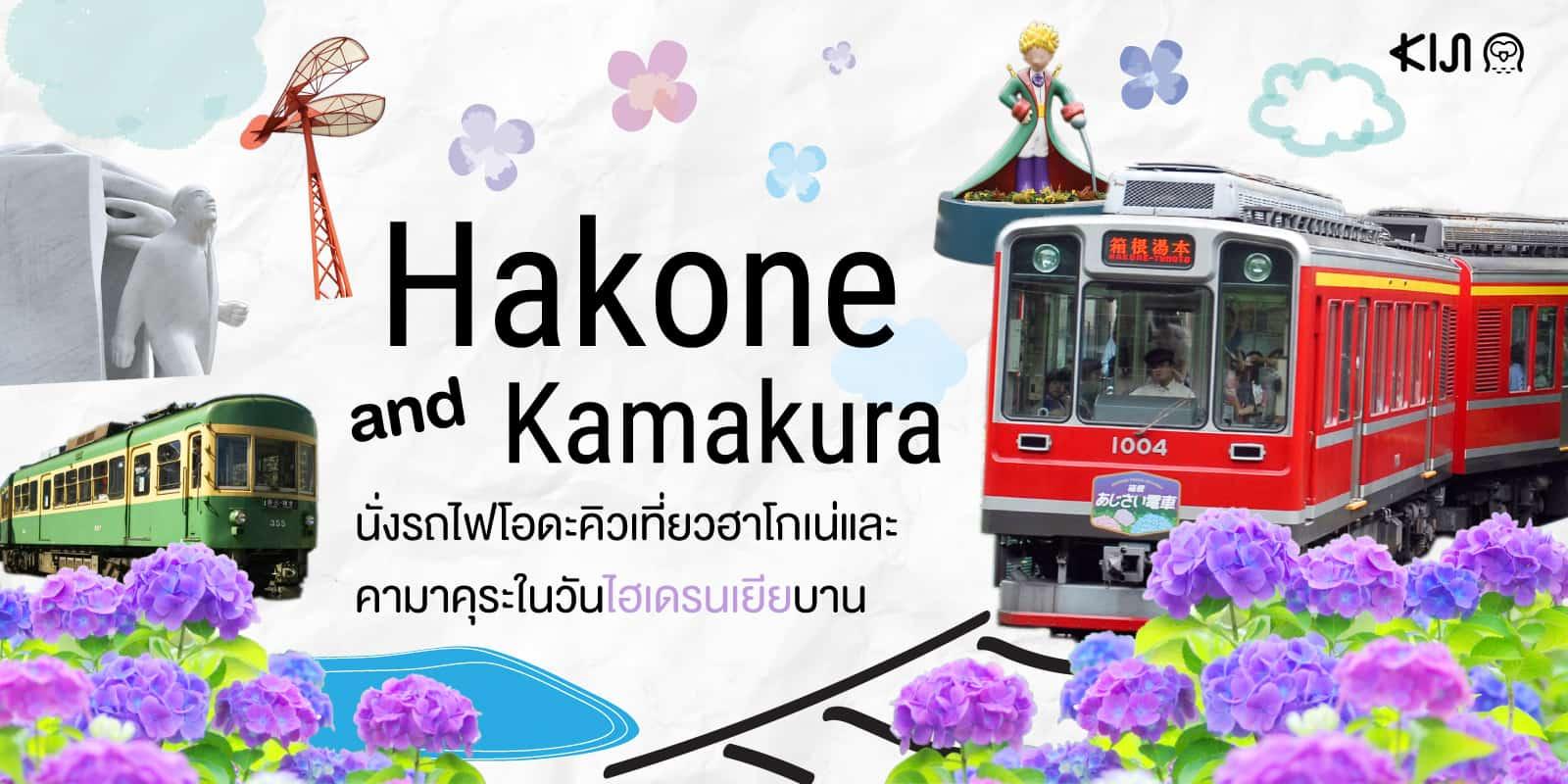 Hakone and Kamakura