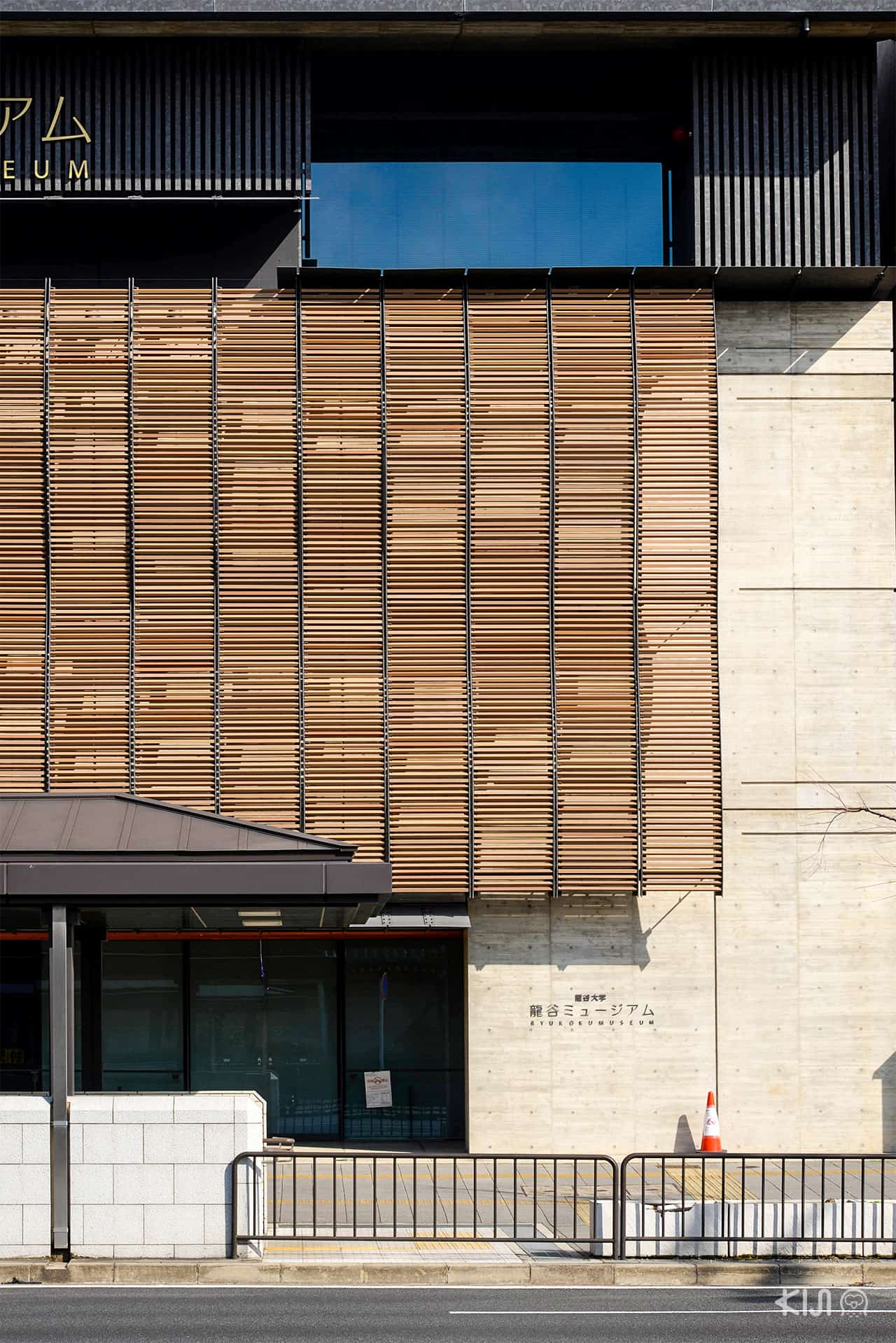 Ryukoku Museum พิพิธภัณฑ์คอนกรีตเปลือยที่ห่มด้วยม่านไม้