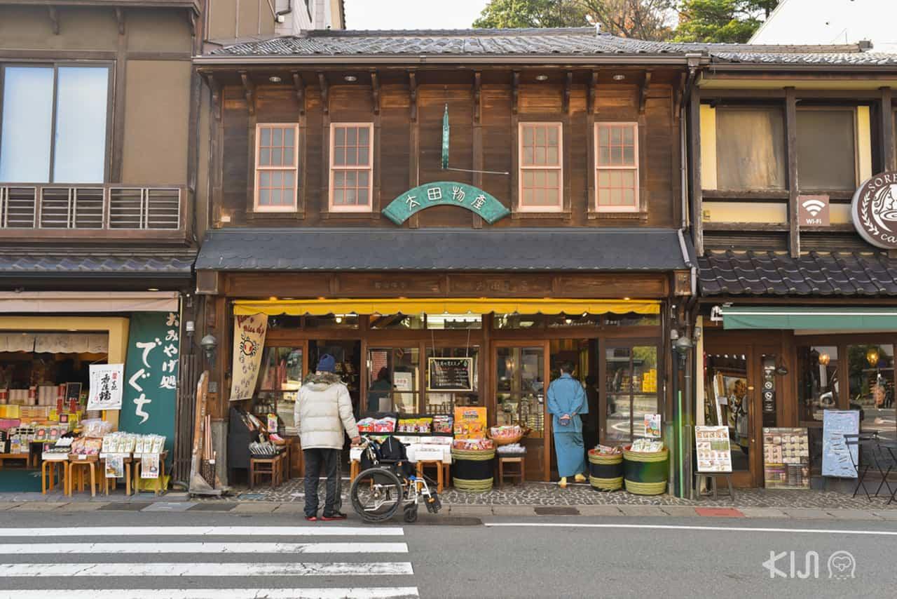 ร้านรวงต่างๆ ที่คิโนะซากิออนเซ็น (Kinosaki Onsen)