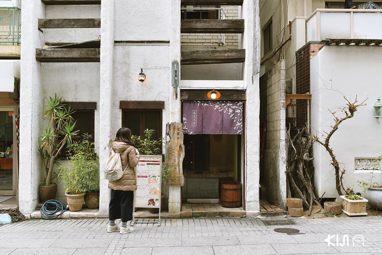 เที่ยวโกเบ ชิมกาแฟที่ร้าน Coffee Syunju Kobe, Okamoto