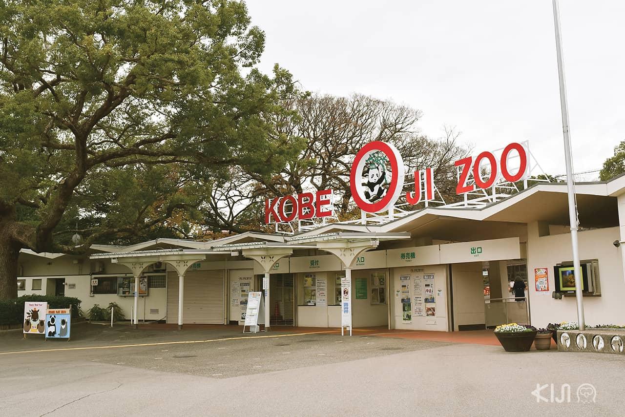 เที่ยวโกเบ Kobe Oji Zoo