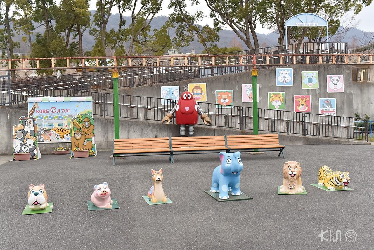 โซนถ่ายรูปที่ Kobe Oji zoo